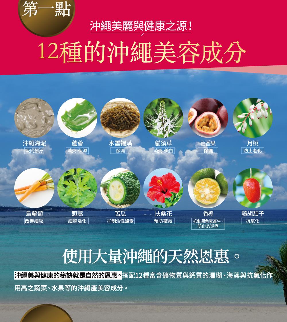 俏樂斯 淨白美人沖繩海泥潔顏乳使用沖繩美肌天然素材。搭配12種富含礦物質與鈣質的珊瑚、海藻與抗氧化作用高之蔬菜、水果等的沖繩產美容成分。
